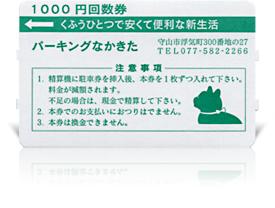 ¥1000card