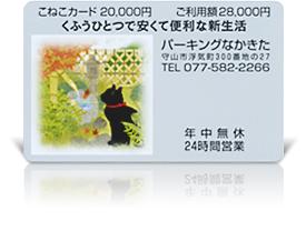 こねこcard