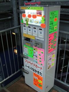 2Fにも自動販売機がございます